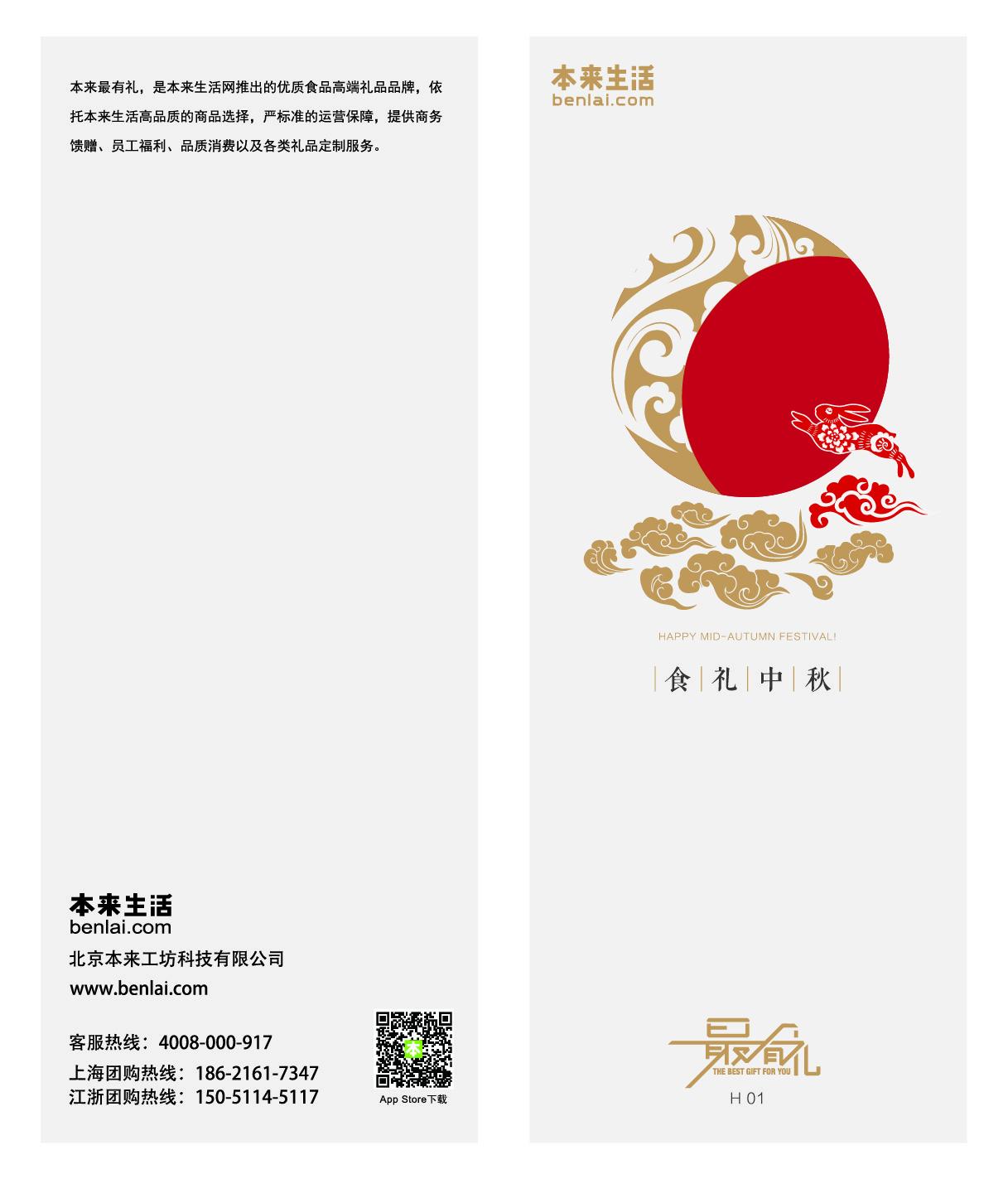 中秋華東-H01